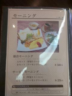20131027太郎茶屋鎌倉2.jpg