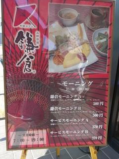 20131027太郎茶屋鎌倉3.jpg