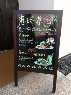 20131104恵時尊2.jpg