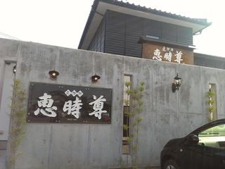 20131104恵時尊3.jpg