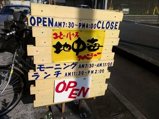 20131124地中海6.jpg
